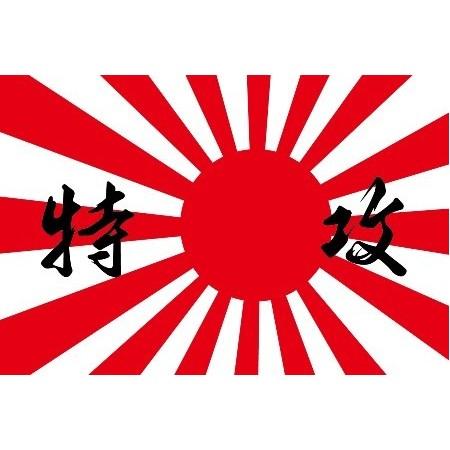 Drapeau Japan Rising Sun avec letres - tissu - 90 x 150cm