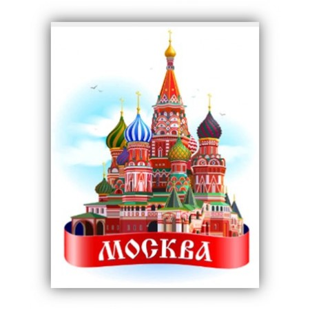 Illustration Cathédrale St Basile Moscou sur support rigide - 30 * 23cm